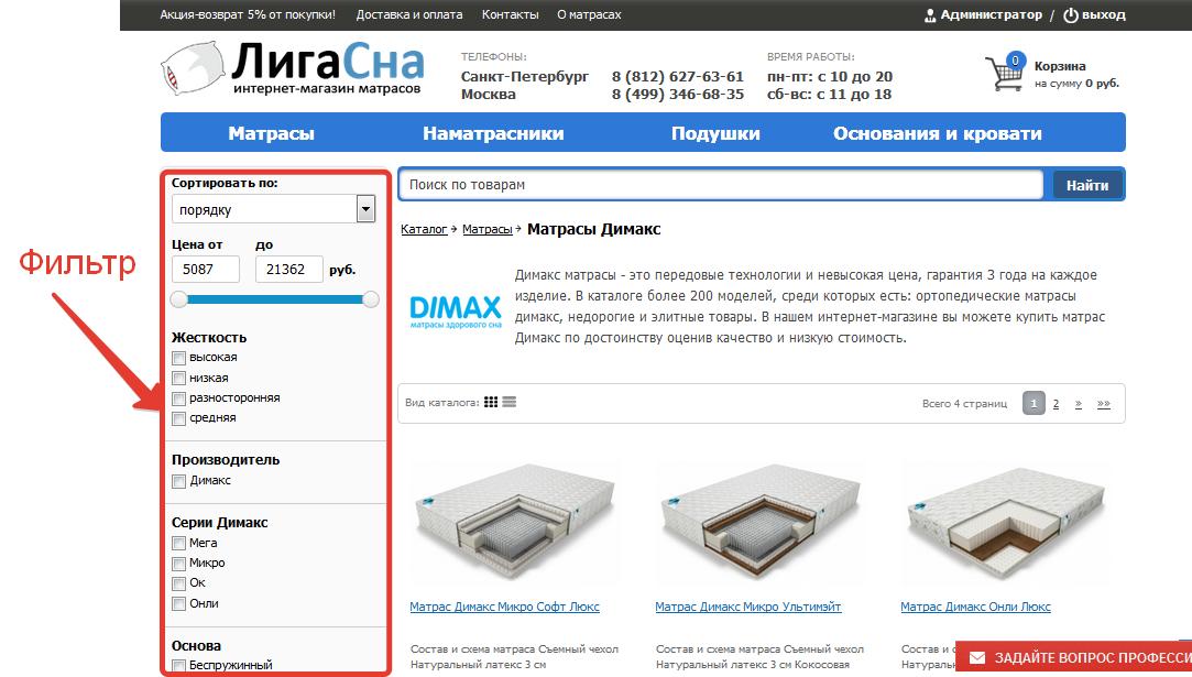 Как на сайте сделать корзину региональное продвижение доменами