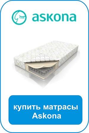 Купить матрас Аскона в Санкт-Петербурге