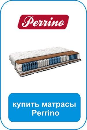 Купить матрас перрино