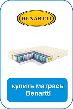 Тонкие матрасы Benartti
